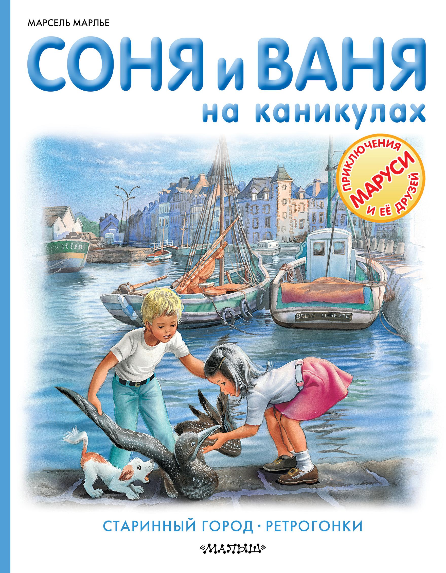 Соня и Ваня на каникулах. Старинный город. Ретрогонки ( Марлье М.  )