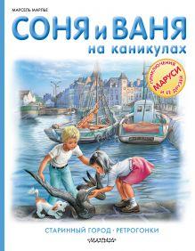 Марлье М. - Соня и Ваня на каникулах. Старинный город. Ретрогонки обложка книги