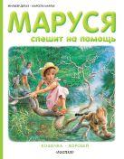 Делаэ Ж., Марлье М. - Маруся спешит на помощь' обложка книги