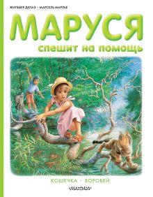 Делаэ Ж., Марлье М. - Маруся спешит на помощь обложка книги