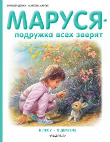 Делаэ Ж., Марлье М. - Маруся - подружка всех зверят. В лесу. В деревне обложка книги