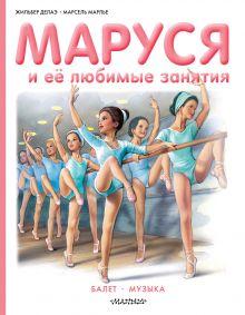Делаэ Ж., Марлье М. - Маруся и её любимые занятия. Балет. Музыка обложка книги