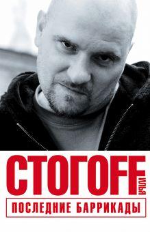 Стогоff Илья - Последние баррикады обложка книги