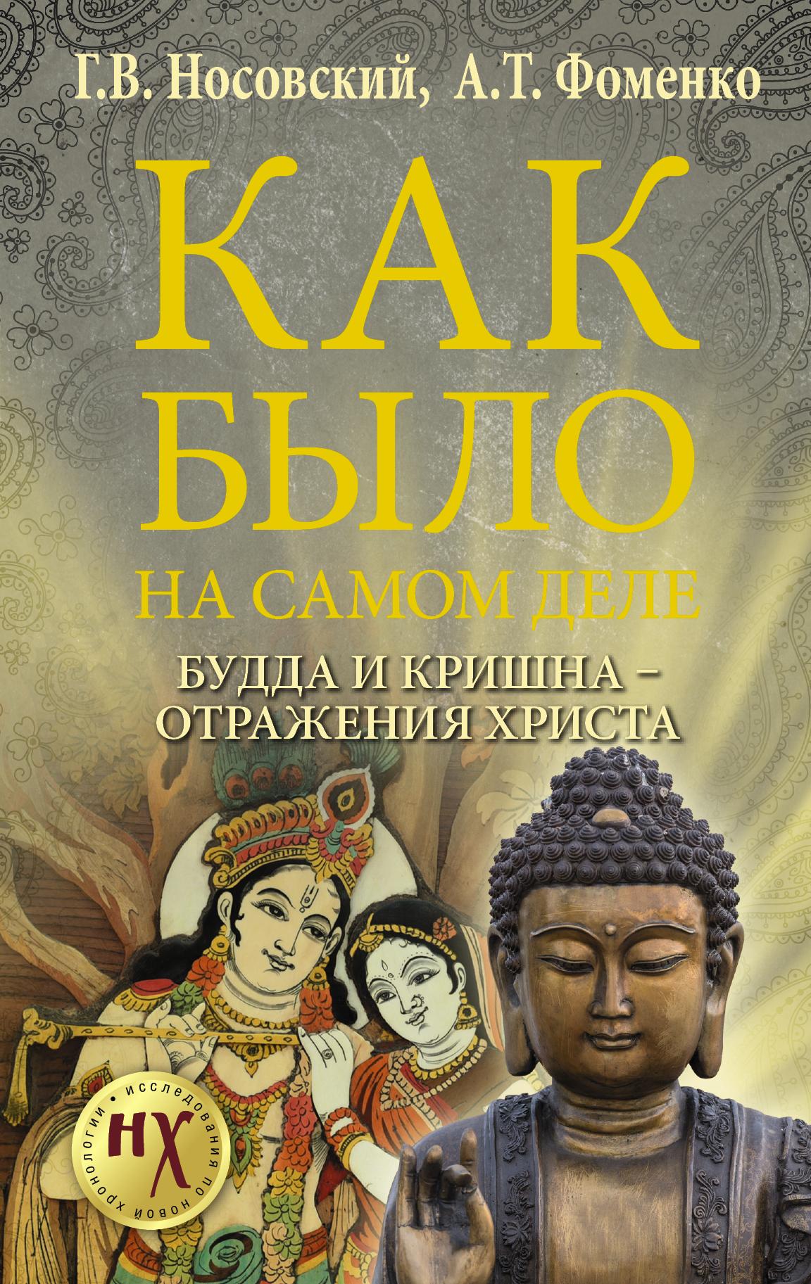 Будда и Кришна - отражения Христа ( Носовский Г.В., Фоменко А.Т.  )