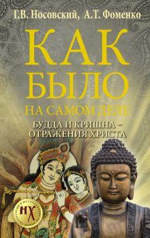 Носовский Г.В., Фоменко А.Т. - Будда и Кришна - отражения Христа обложка книги