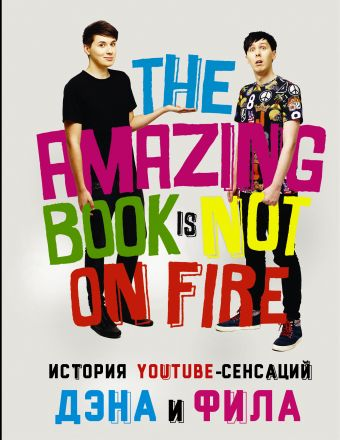 История YouTube-сенсаций Дэна и Фила: The Amazing Book Is Not On Fire Хауэлл Дэн, Лестер Фил