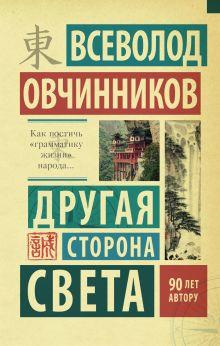 Овчинников В.В. - Другая сторона света обложка книги