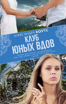 Коутс Александра - Клуб юных вдов обложка книги