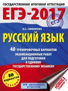 ЕГЭ-2017. Русский язык. 40 тренировочных вариантов экзаменационных работ для подготовки к ЕГЭ