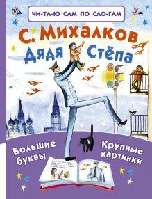Михалков С.В. - Дядя Стёпа обложка книги