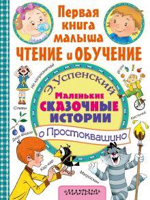 Успенский Э.Н. - Маленькие сказочные истории о Простоквашино обложка книги