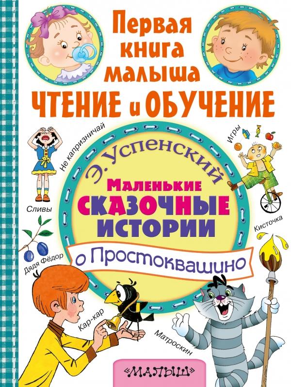 Маленькие сказочные истории о Простоквашино Успенский Э.Н.