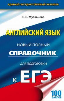 Музланова Е.С. - ЕГЭ. Английский язык. Новый полный справочник для подготовки к ЕГЭ обложка книги