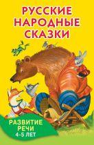 . - Русские народные сказки' обложка книги