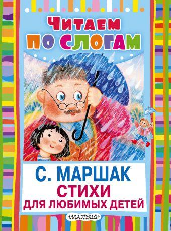 Стихи для любимых детей Маршак С.Я.