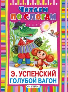 Успенский Э.Н. - Голубой вагон обложка книги