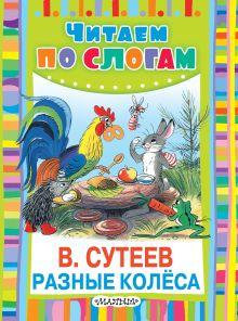 Сутеев В.Г. - Разные колёса обложка книги