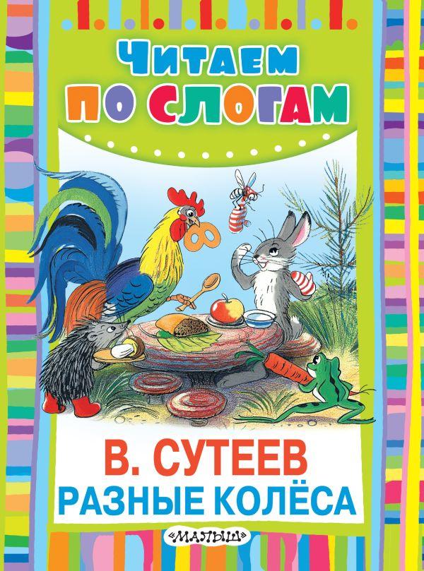 Разные колёса Сутеев В.Г.
