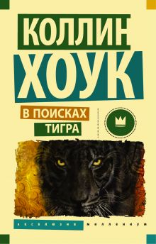 Хоук Коллин - В поисках тигра обложка книги