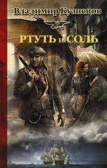 Кузнецов В.А. - Ртуть и соль обложка книги