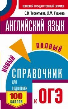 Гудкова Л.М., Терентьева О.В. - Английский язык. Новый полный справочник для подготовки к ОГЭ обложка книги