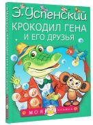 Купить Книга Крокодил Гена и его друзья Успенский Э.Н. 978-5-17-096636-3 Издательство «АСТ»