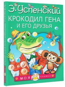 Крокодил Гена и его друзья