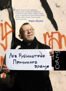 Рубинштейн Л.С. - Причинное время обложка книги