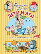 Остер Г.Б. - Дети и Эти' обложка книги