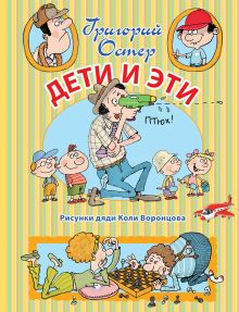 Остер Г.Б. - Дети и Эти обложка книги