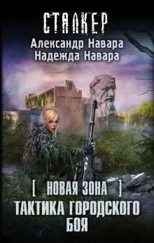 Навара А., Навара Н. - Новая Зона. Тактика городского боя обложка книги