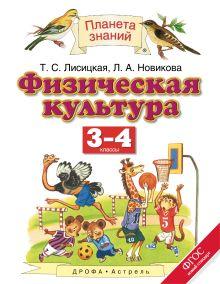 Лисицкая Т.С., Новикова Л.А. - Физическая культура. 3-4 классы. Учебник. обложка книги