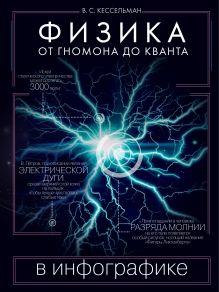 Кессельман В.С. - Физика в инфографике. От гномона до кванта обложка книги