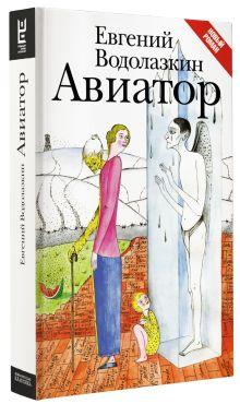 Водолазкин Е.Г. - Авиатор обложка книги