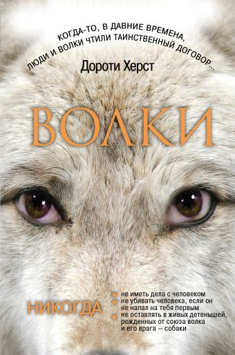 Волки: Закон волков. Тайны волков. Дух волков Херст Д.