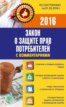. - Закон о защите прав потребителей с комментариями по состоянию на 01.05.2016 г. обложка книги