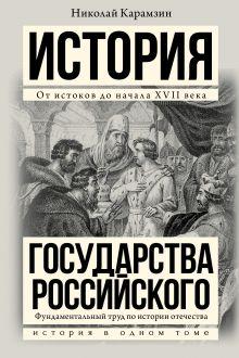 Карамзин Н.М. - Полная история государства Российского в одном томе обложка книги