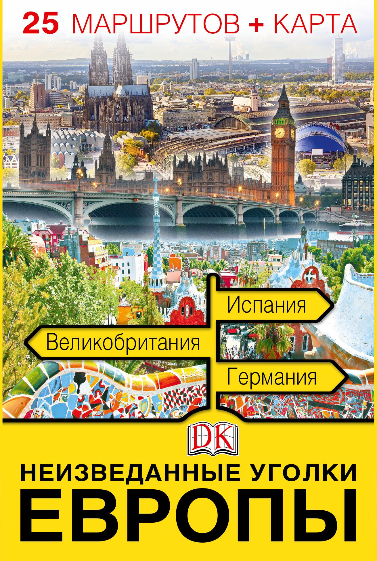 Неизведанные уголки Европы. 25 маршрутов + карта неизведанные уголки европы 25 маршрутов карта
