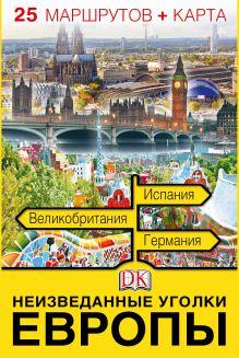 - Неизведанные уголки Европы. 25 маршрутов + карта обложка книги