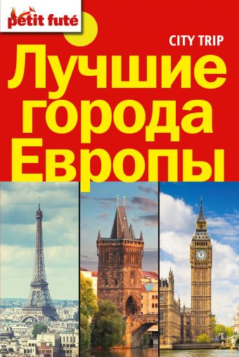 Лучшие города Европы. City trip.