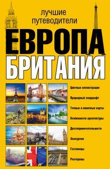 - Европа и Британия. Лучшие путеводители обложка книги