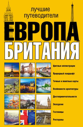Европа и Британия. Лучшие путеводители