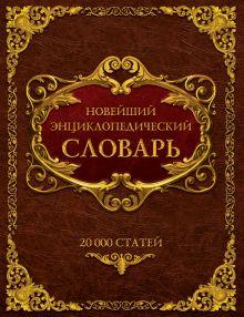- Новейший энциклопедический словарь обложка книги