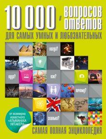 - 10 000 вопросов и ответов для самых умных и любознательных обложка книги