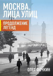 Фочкин О.В. - Москва. Лица улиц. Продолжение легенд обложка книги