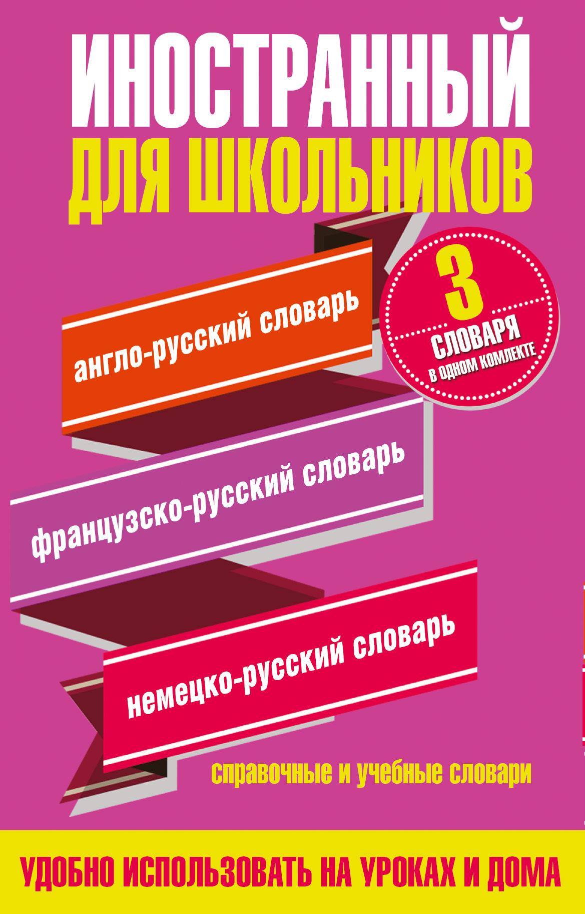 Иностранный для школьников. 3 словаря в одном комплекте