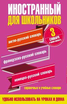 - Иностранный для школьников. 3 словаря в одном комплекте обложка книги