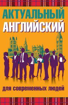 - Актуальный английский для современных людей обложка книги