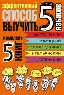 - Эффективный способ выучить 5 языков: английский, немецкий, французский, испанский, итальянский обложка книги