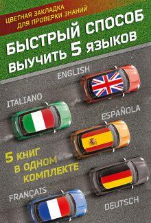 - Быстрый способ выучить 5 языков: английский, немецкий, французский, испанский, итальянский обложка книги